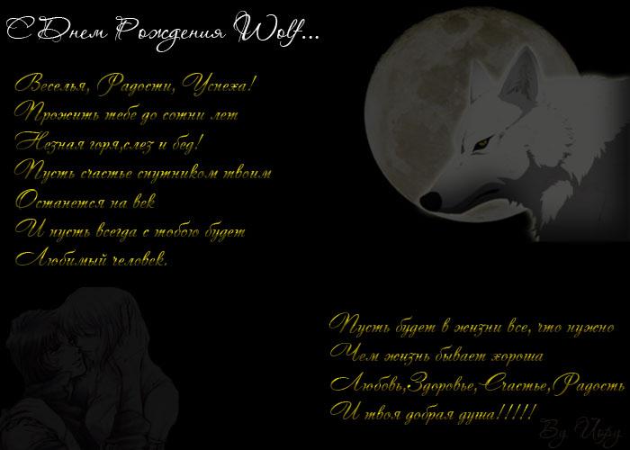 Волки и поздравления